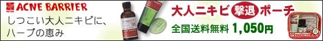 石澤研究所「大人にきび用」アクネレストライアルセット